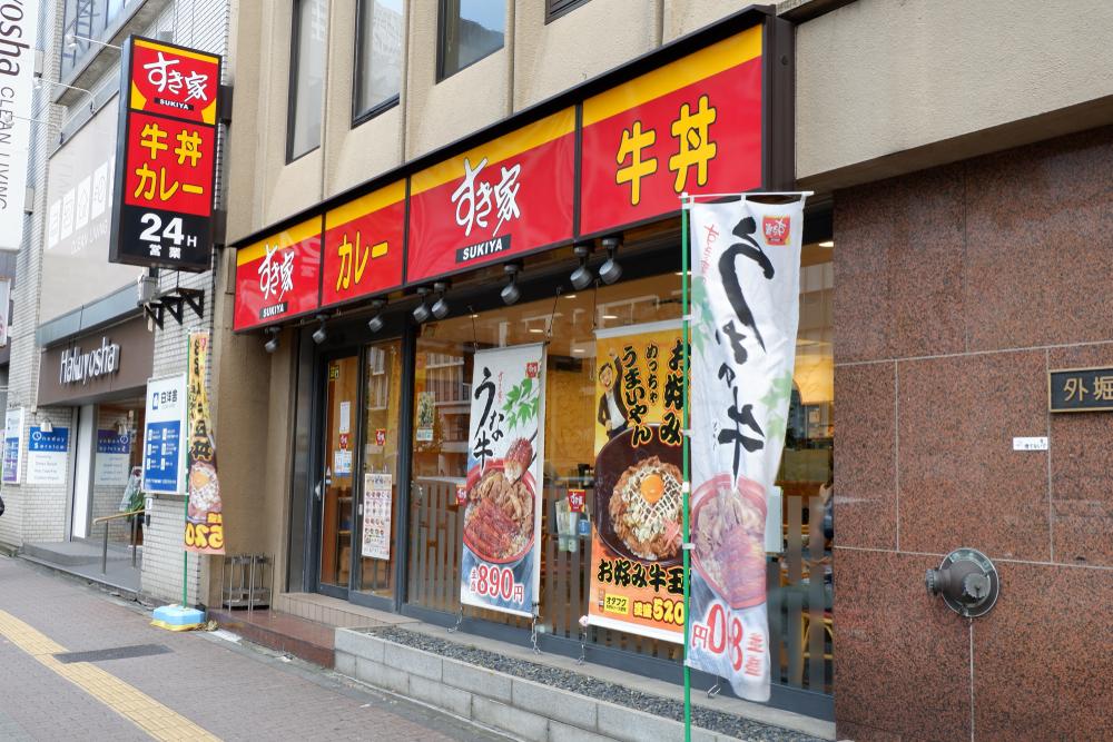 Sukiya exterior