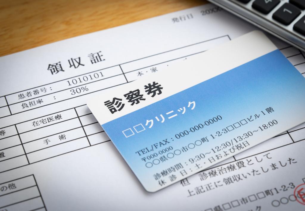 日本看診卡與收據