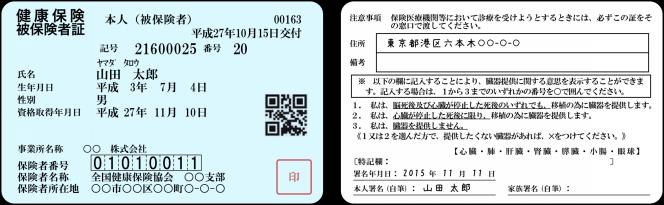 日本社會保險健保卡示意圖