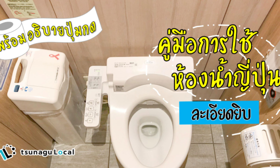 A-Guide-to-Japanese-Toilet
