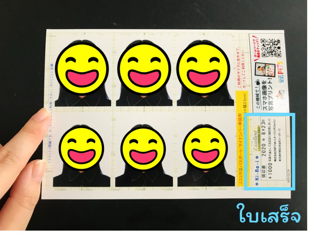 how-to-use-id-photo-taking-booth-box-in-japan-screen-printing-receipt