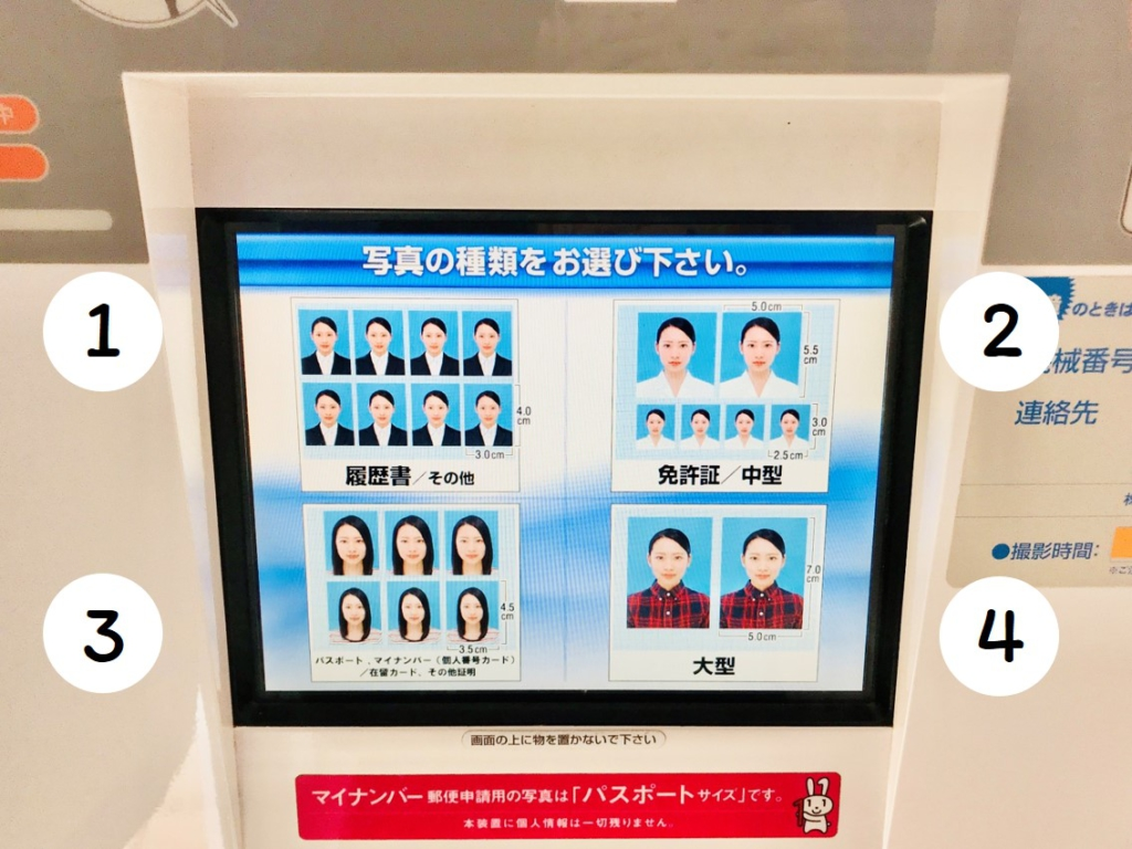 how-to-use-id-photo-taking-booth-box-in-japan-screen-menu-select-size