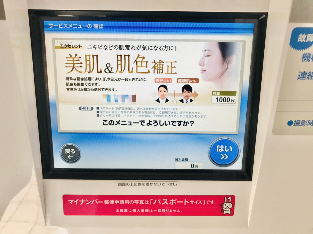 how-to-use-id-photo-taking-booth-box-in-japan-screen-menu