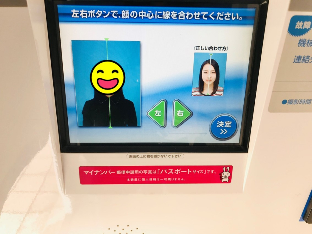 how-to-use-id-photo-taking-booth-box-in-japan-screen-adjustment