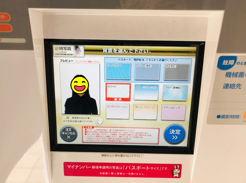 how-to-use-id-photo-taking-booth-box-in-japan-screen-background-selection