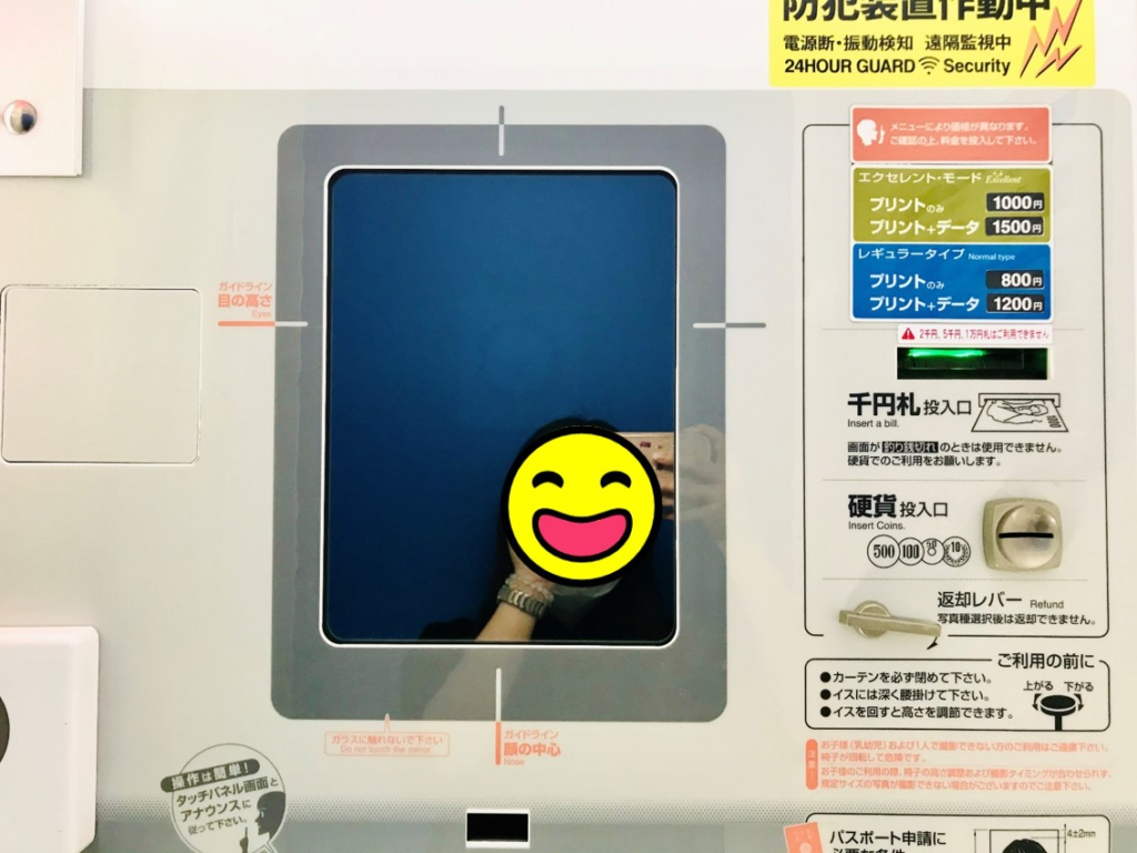 how-to-use-id-photo-taking-booth-box-in-japan-screen