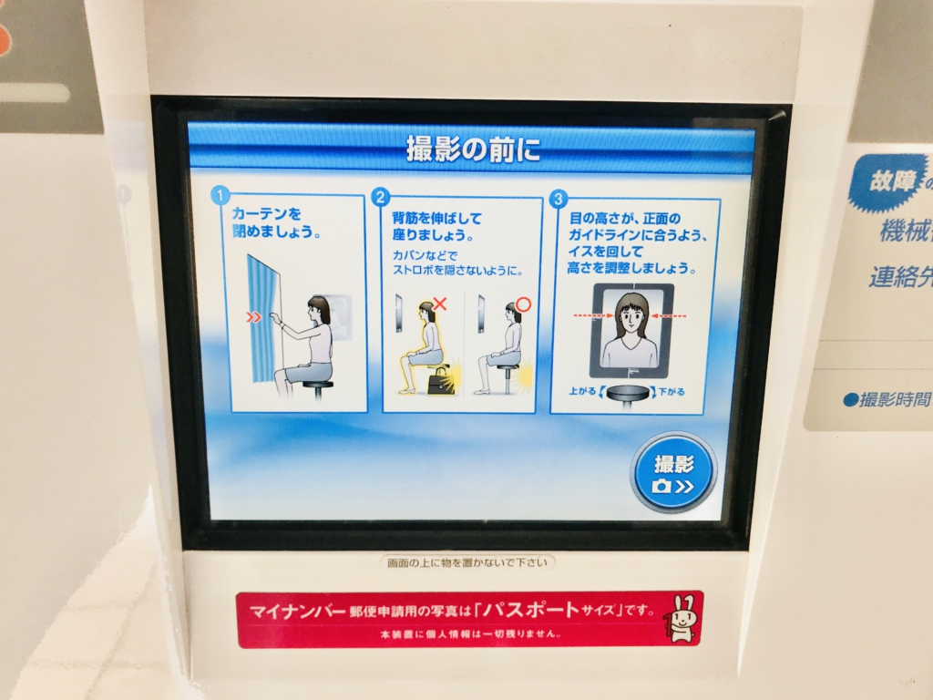 how-to-use-id-photo-taking-booth-box-in-japan-shooting