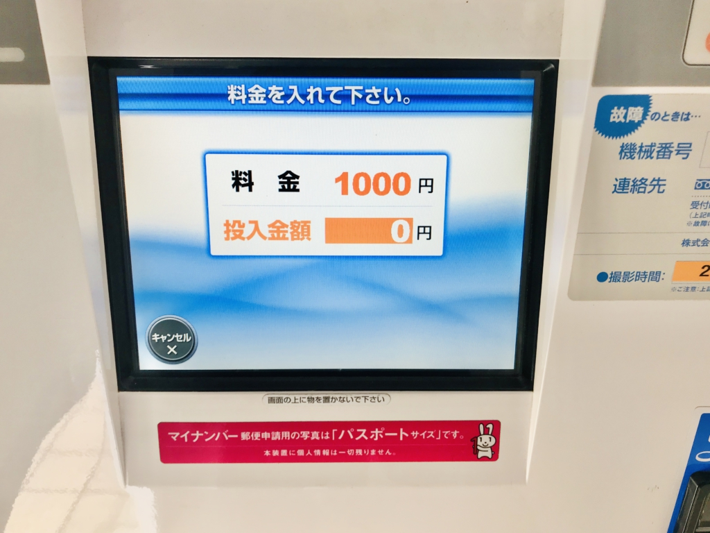 how-to-use-id-photo-taking-booth-box-in-japan-payment