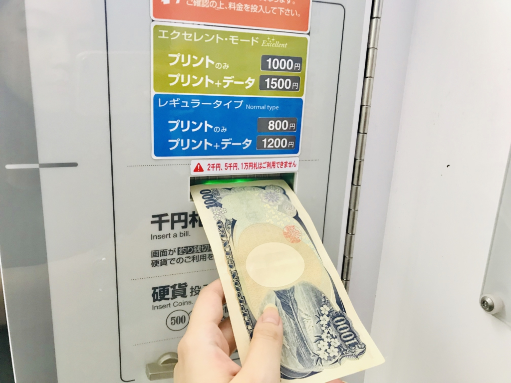 how-to-use-id-photo-taking-booth-box-in-japan-insert-money