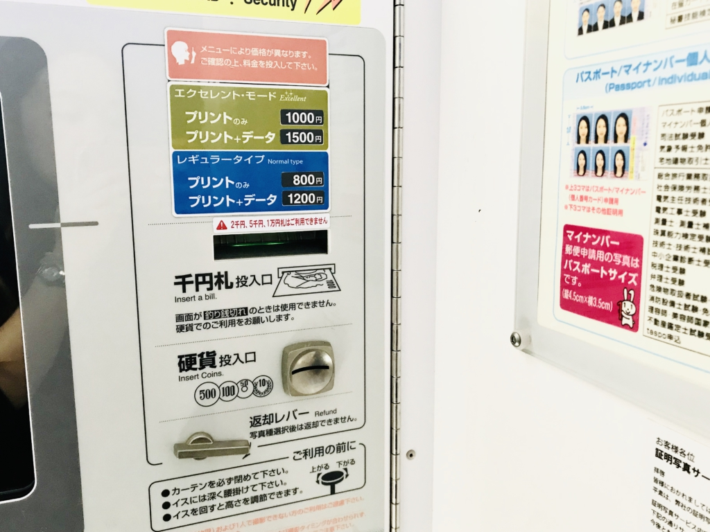 how-to-use-id-photo-taking-booth-box-in-japan-payment-method