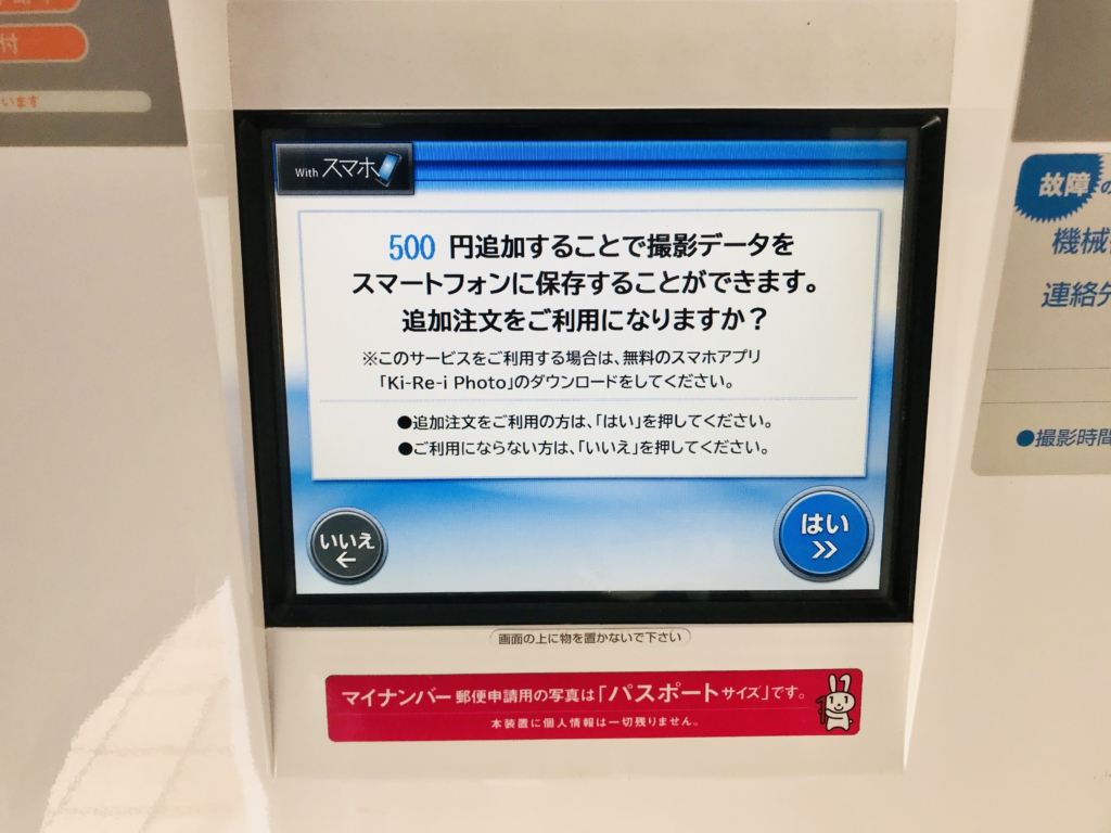 how-to-use-id-photo-taking-booth-box-in-japan-screen-save-photo-to-smartphone