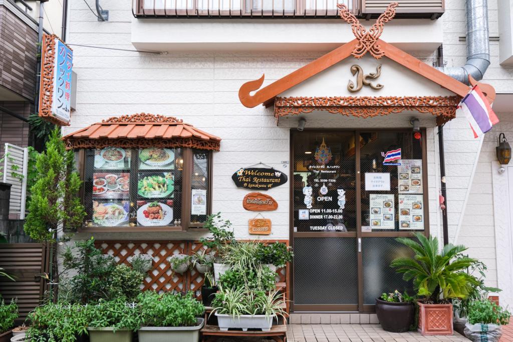 ร้านอาหารไทย กนกวรรณ