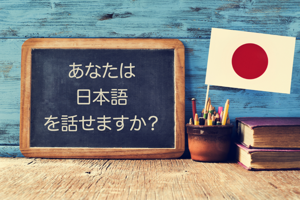 Can you speak Japanese?