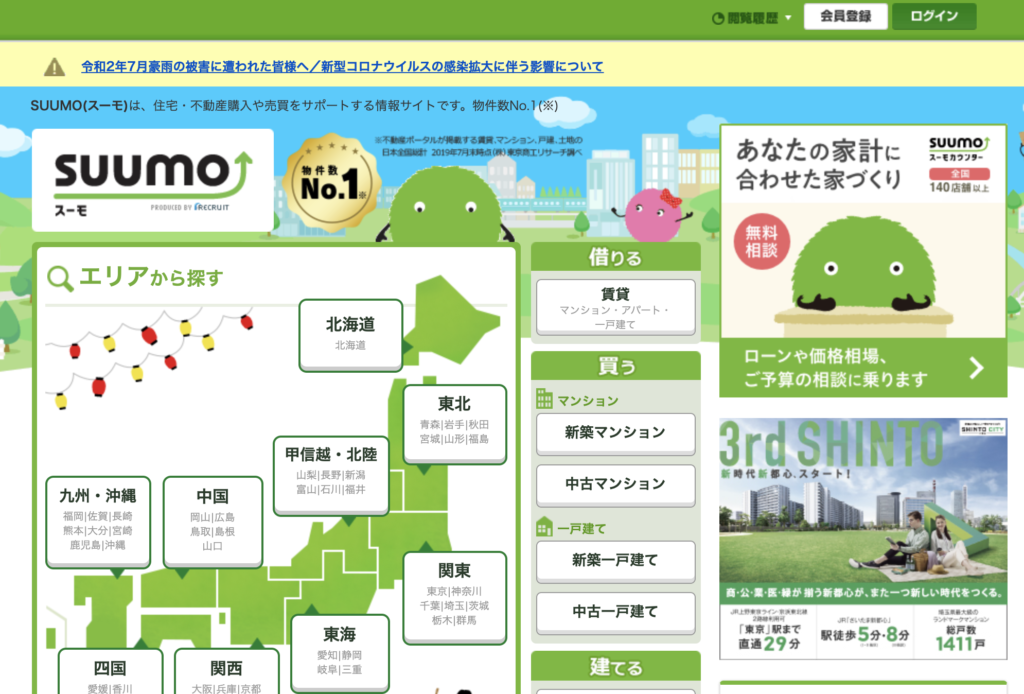 suumo website screenshot