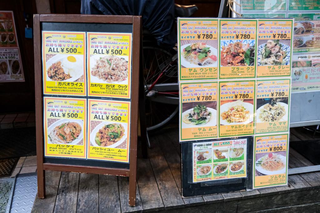 ร้านอาหารไทย tuktuk takeout