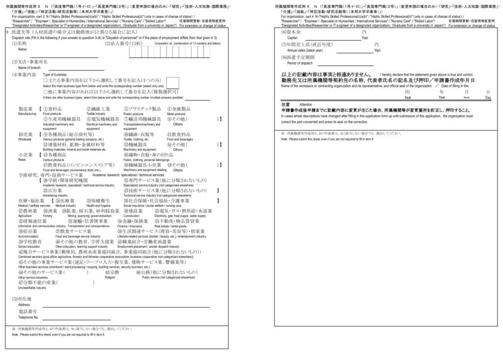 đơn đăng ký gia hạn visa tại Nhật do chủ sử dụng lao động điền