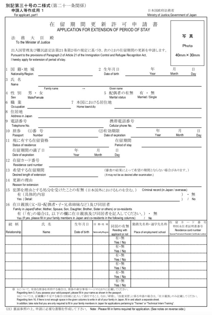 đơn đăng ký gia hạn visa lao động tại Nhật