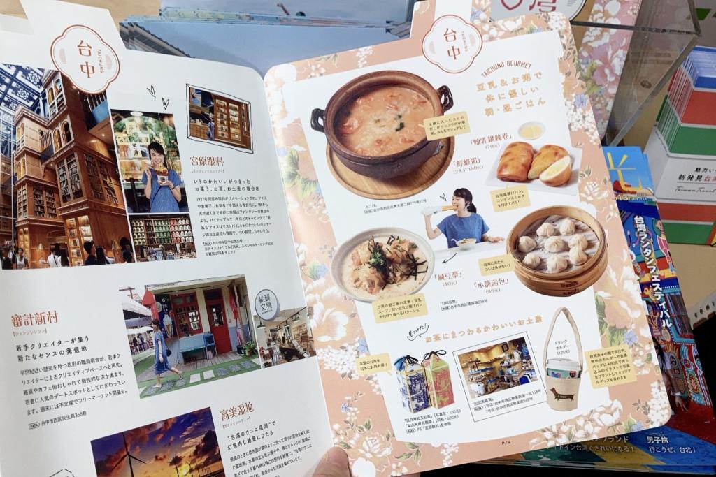 新宿高島屋紀伊國屋書店內介紹台灣的書籍內頁