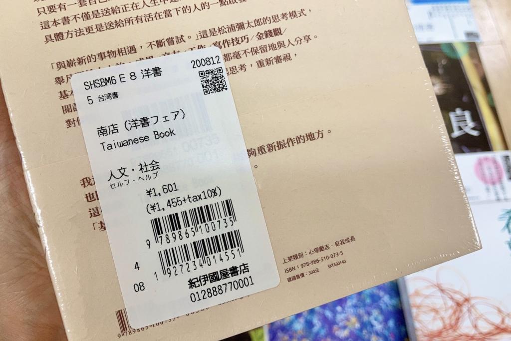 新宿高島屋紀伊國屋書店繁體中文書定價