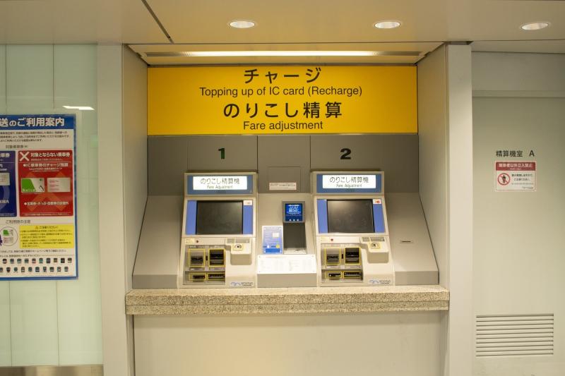 máy nạp tiền tại nhà ga ở Nhật