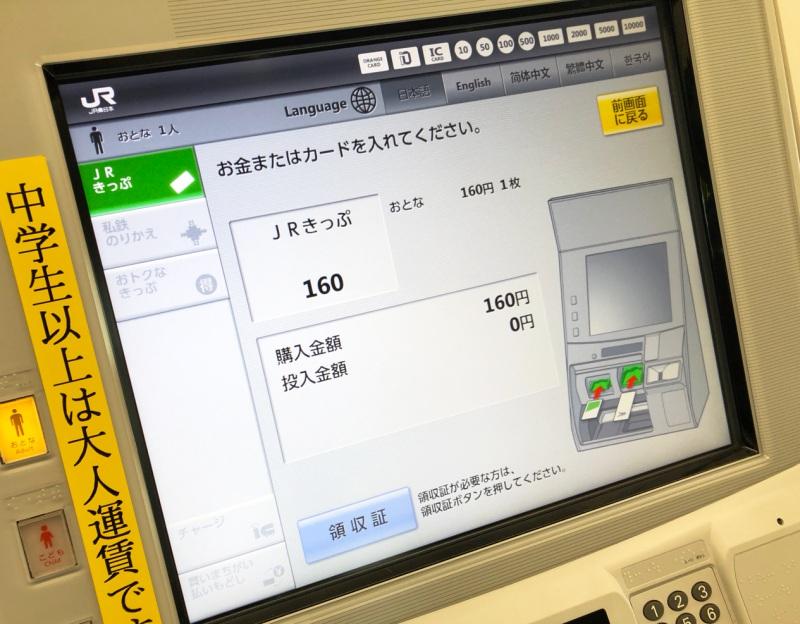màn hình máy bán vé tàu tự động ở Nhật (trả tiền)