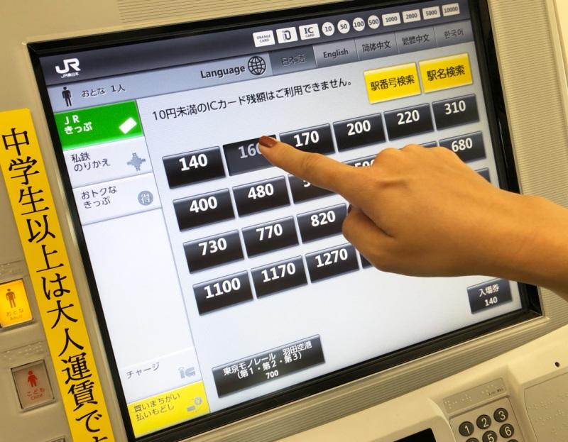 màn hình máy bán vé tàu tự động ở Nhật (chọn giá vé)