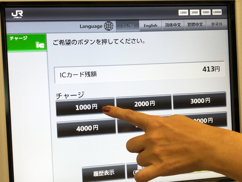 일본 교통카드 충전