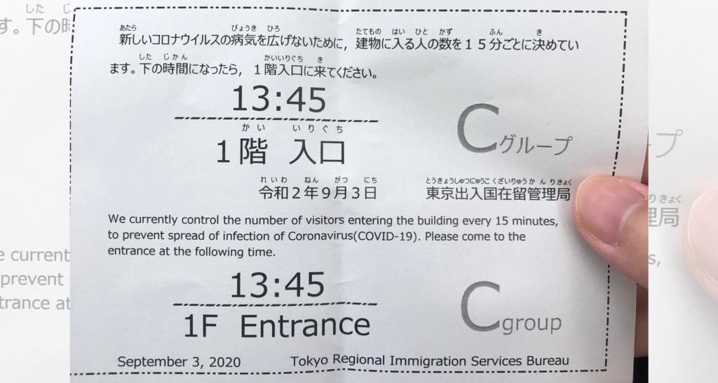 phiếu chờ để vào Cục xuất nhập cảnh Tokyo