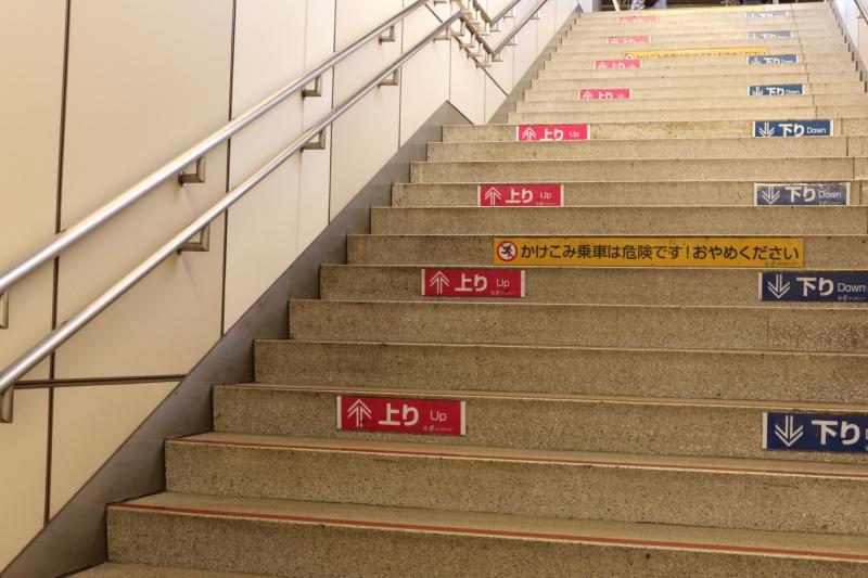 cầu thang tại nhà ga ở Nhật