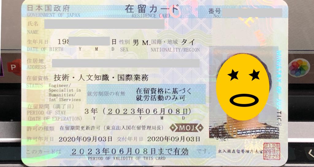 일본 재류카드