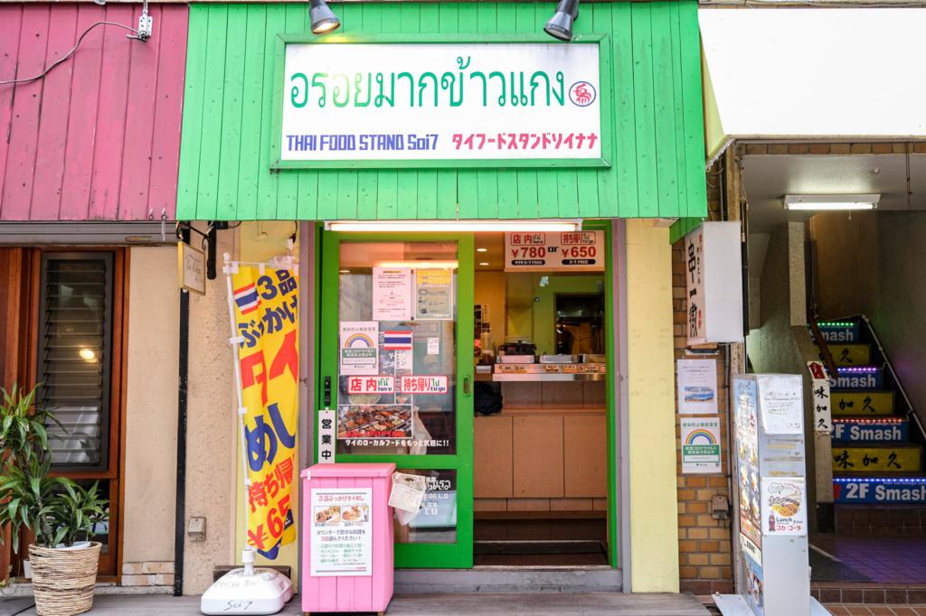 ร้านอาหารไทย ซอยนานา tamachi