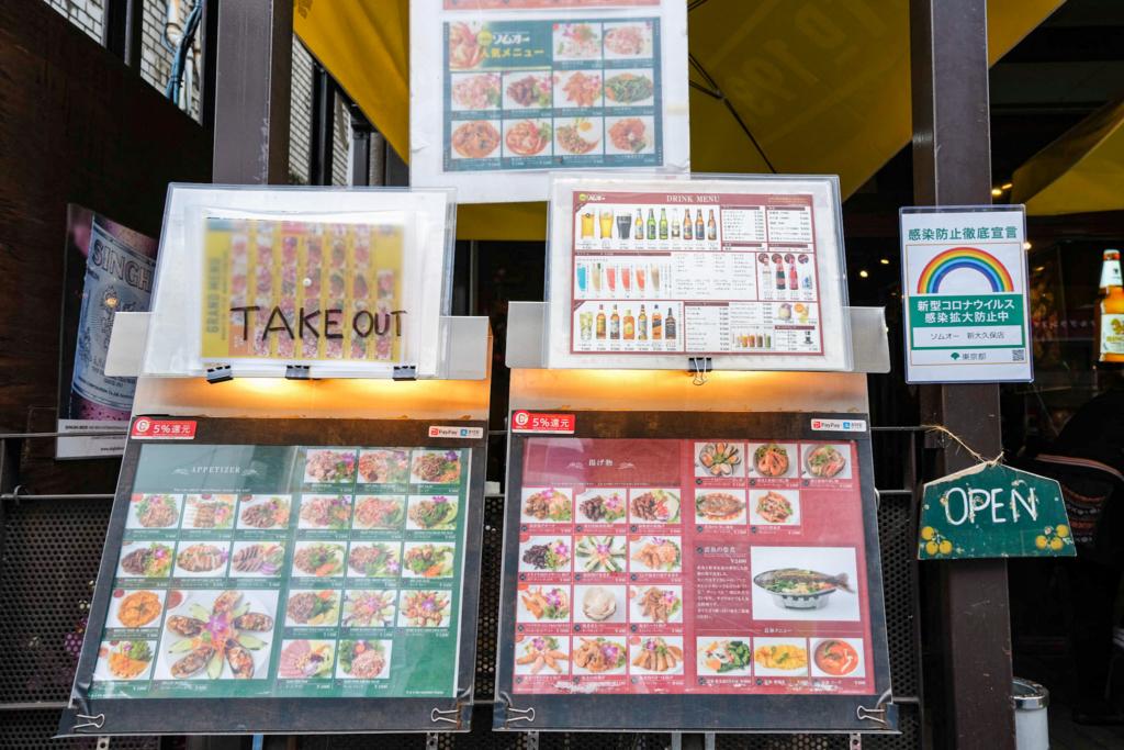 ร้านอาหารไทย ส้มโอ โควิด19