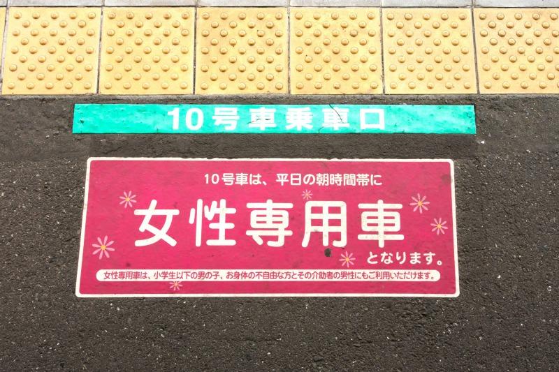biển chỉ dẫn toa tàu chỉ dành cho phụ nữ