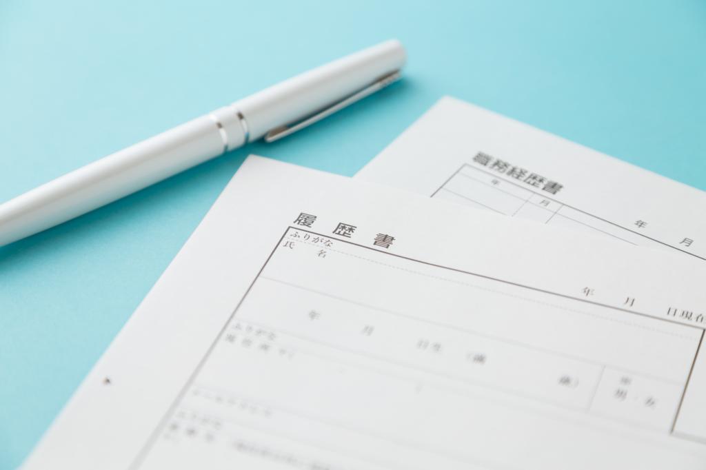 日本履歷書與職務經歷書