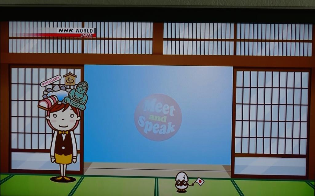 """Chương trình học tiếng Nhật """"Meet and Speak"""" của NHK"""
