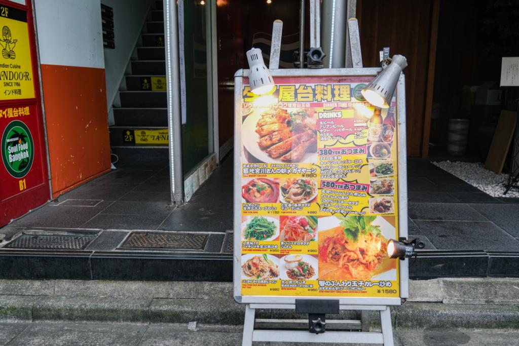 soul food bangkok tameikesanno