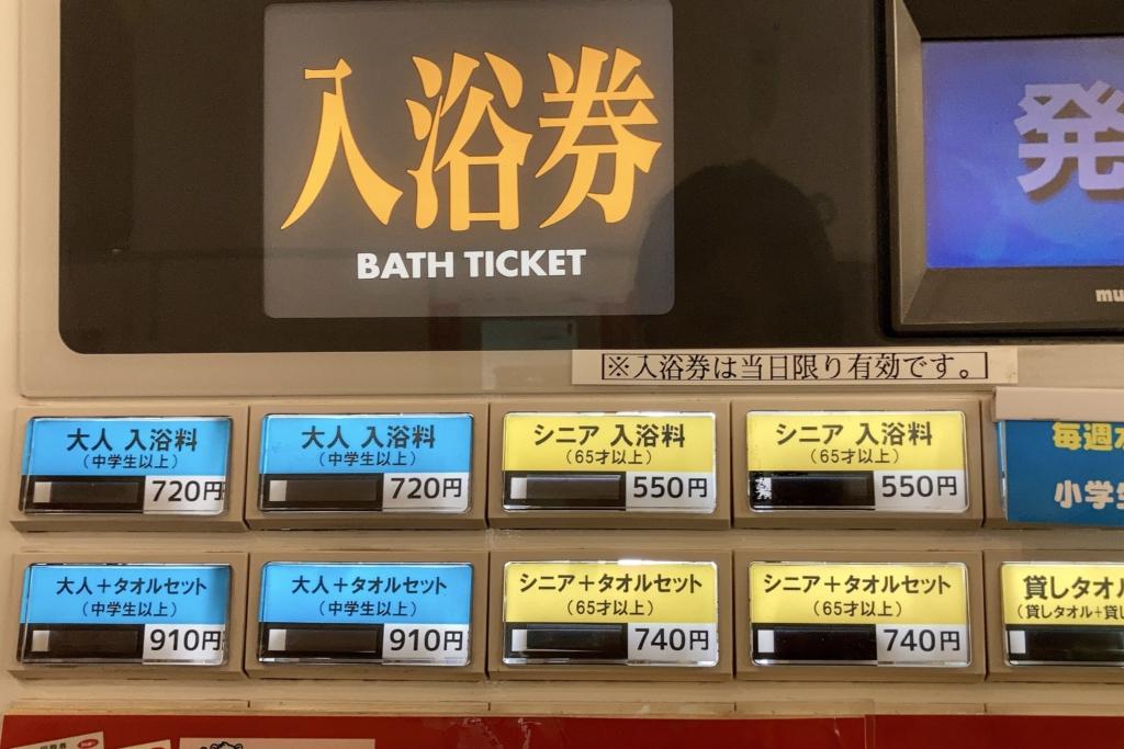 超級錢湯售票機