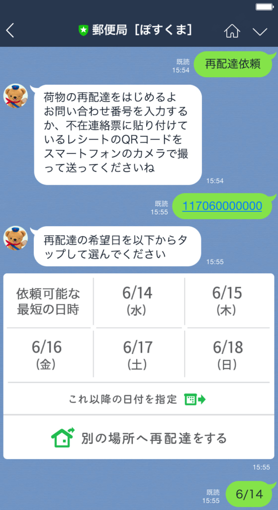 Japan Post Redelivery screen line