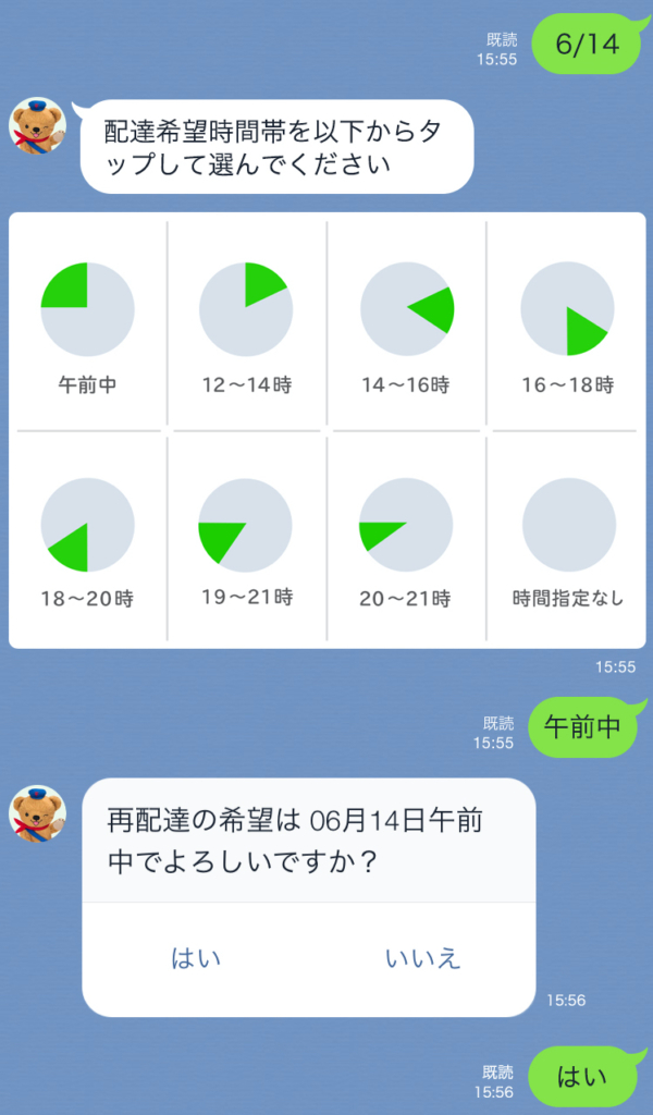 Japan Post Redelivery Line