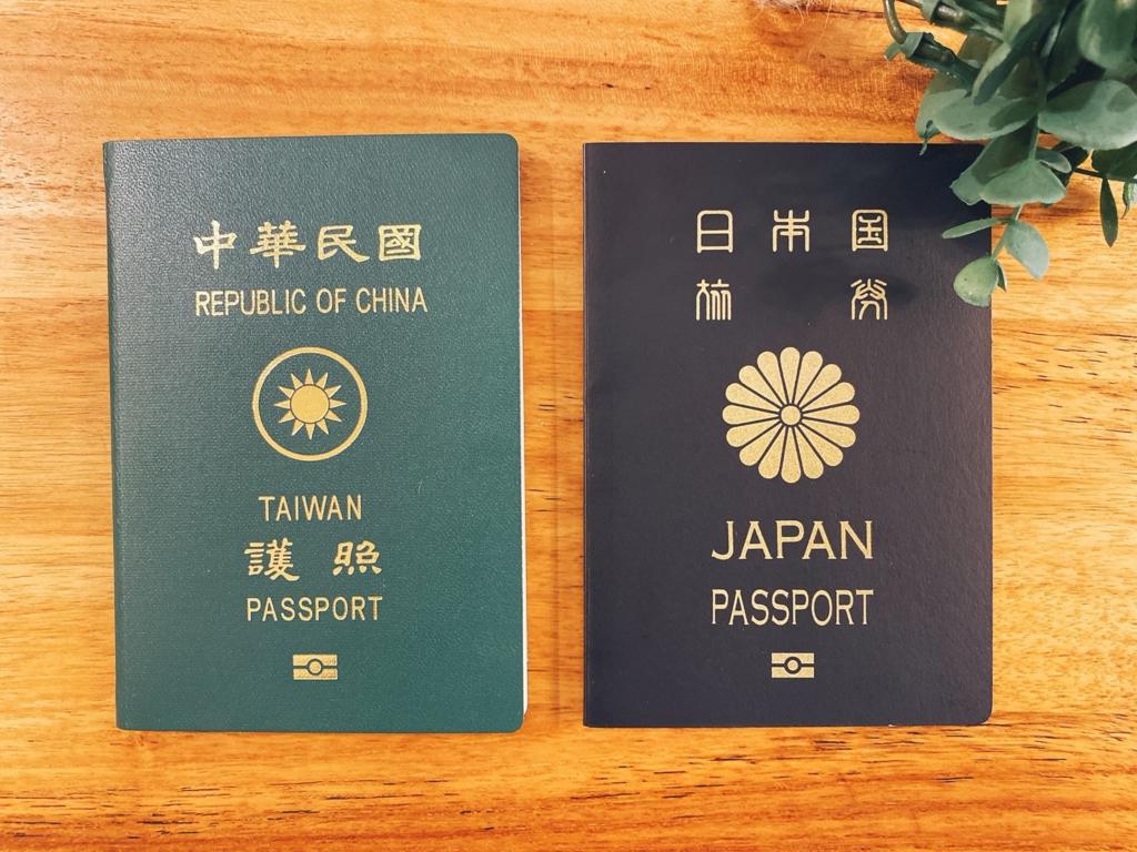 綠色的台灣護照和黑色的日本護照並排