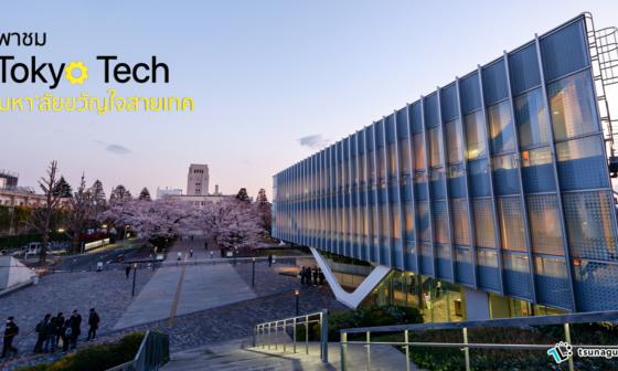 tokyo tech sunset