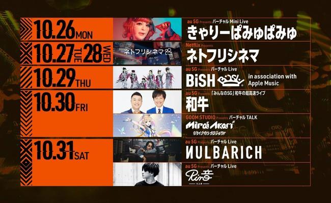 Halloween in virtual Shibuya calendar