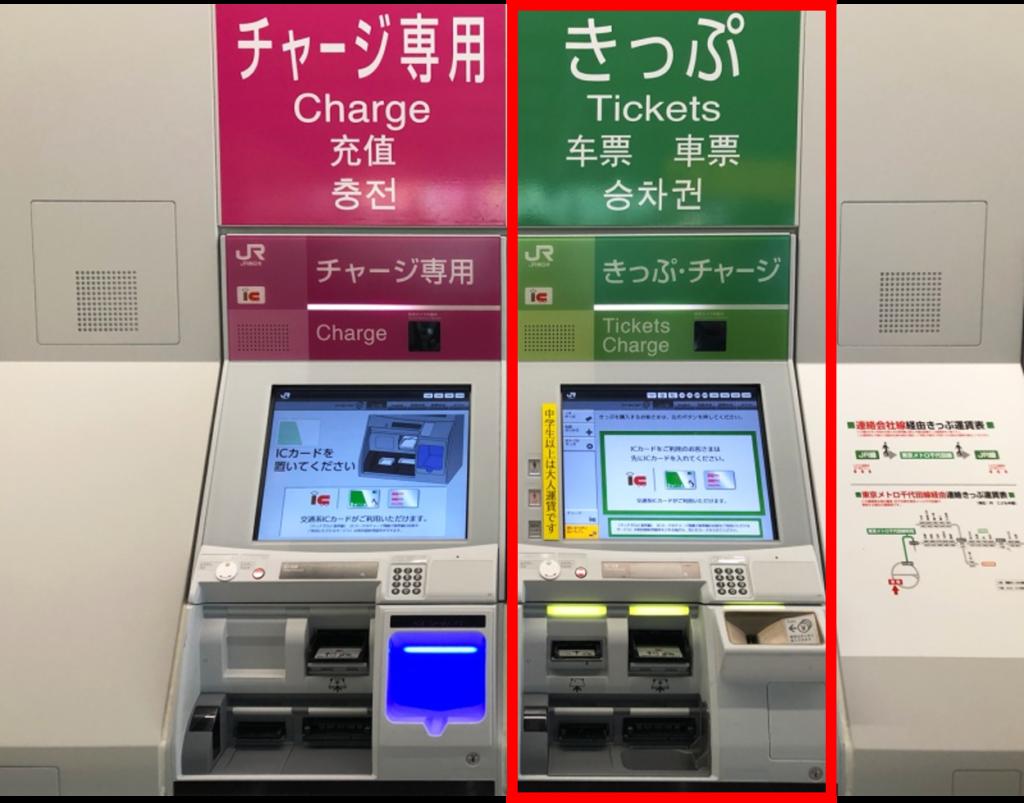 일본 표 발매기
