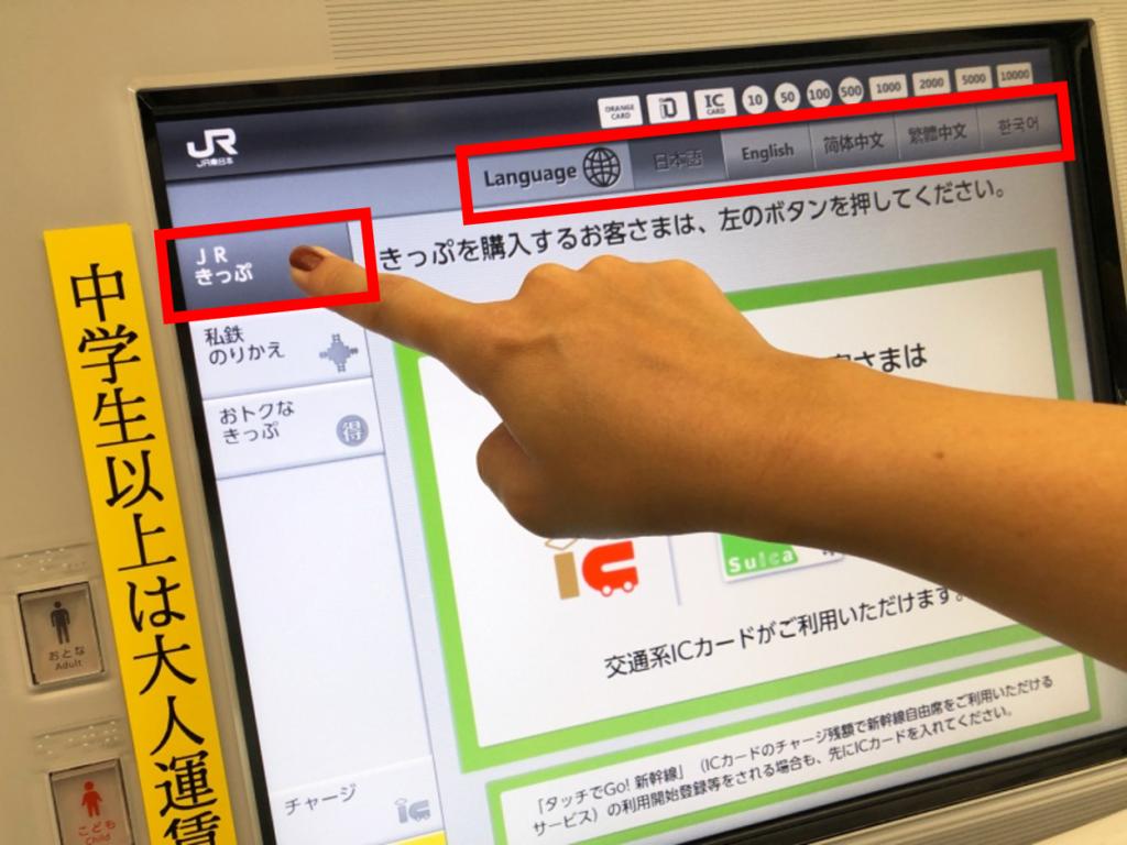 màn hình máy bán vé tàu tự động ở Nhật