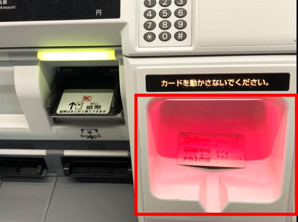 chỗ đặt thẻ IC tại máy bán vé tàu tự động ở Nhật
