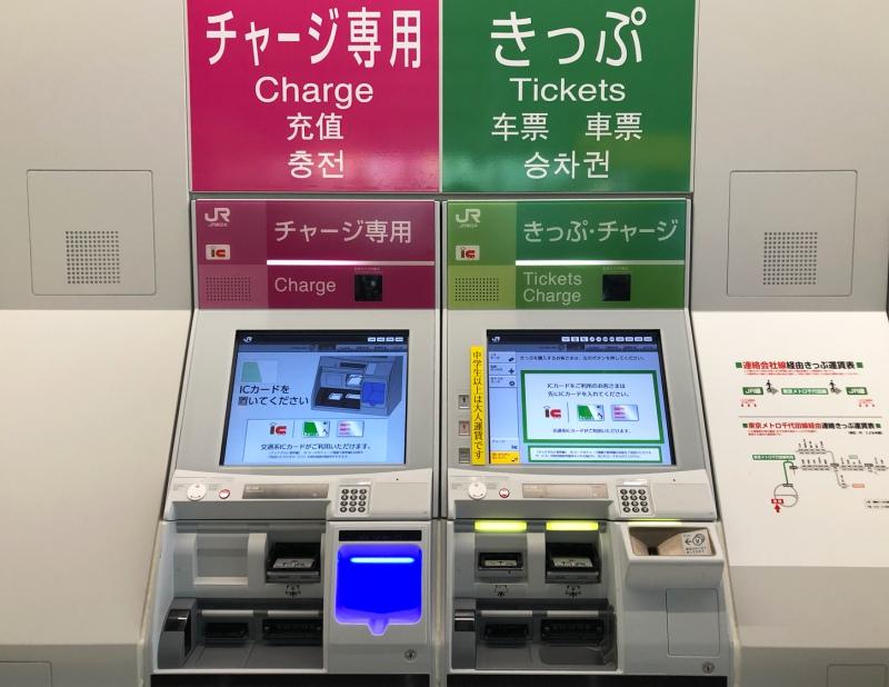 일본 승차 발매기
