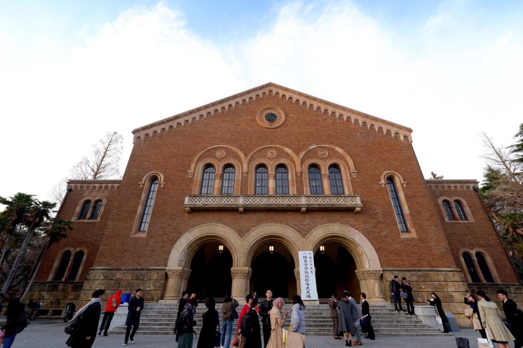 มหาวิทยาลัย hitotsubashi