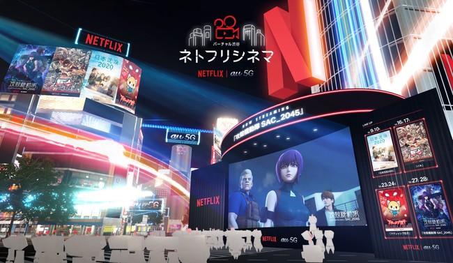 netflix theater in virtual Shibuya