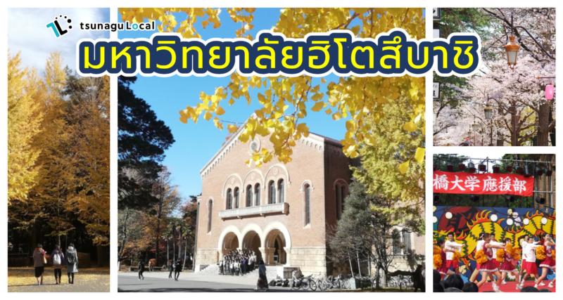 Hitotsubashi-conference-hall