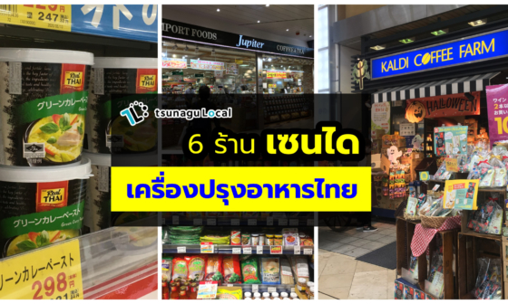 shops-for-thai-seasonings-in-sendai